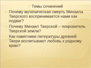 Темы сочинений Почему мученическая смерть Михаила Тверского воспринимается на