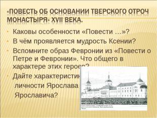 Каковы особенности «Повести …»? В чём проявляется мудрость Ксении? Вспомните