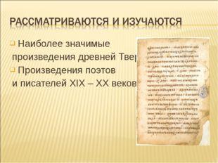 Наиболее значимые произведения древней Твери Произведения поэтов и писателей