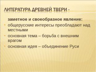заметное и своеобразное явление: общерусские интересы преобладают над местны