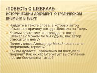 Найдите в тексте слова, в которых автор объясняет причину похода Шевкала на Т