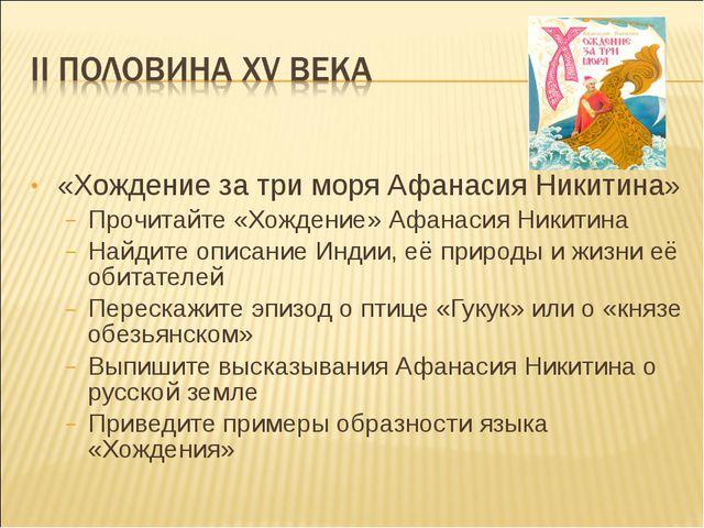 «Хождение за три моря Афанасия Никитина» Прочитайте «Хождение» Афанасия Никит...