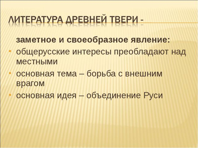 заметное и своеобразное явление: общерусские интересы преобладают над местны...