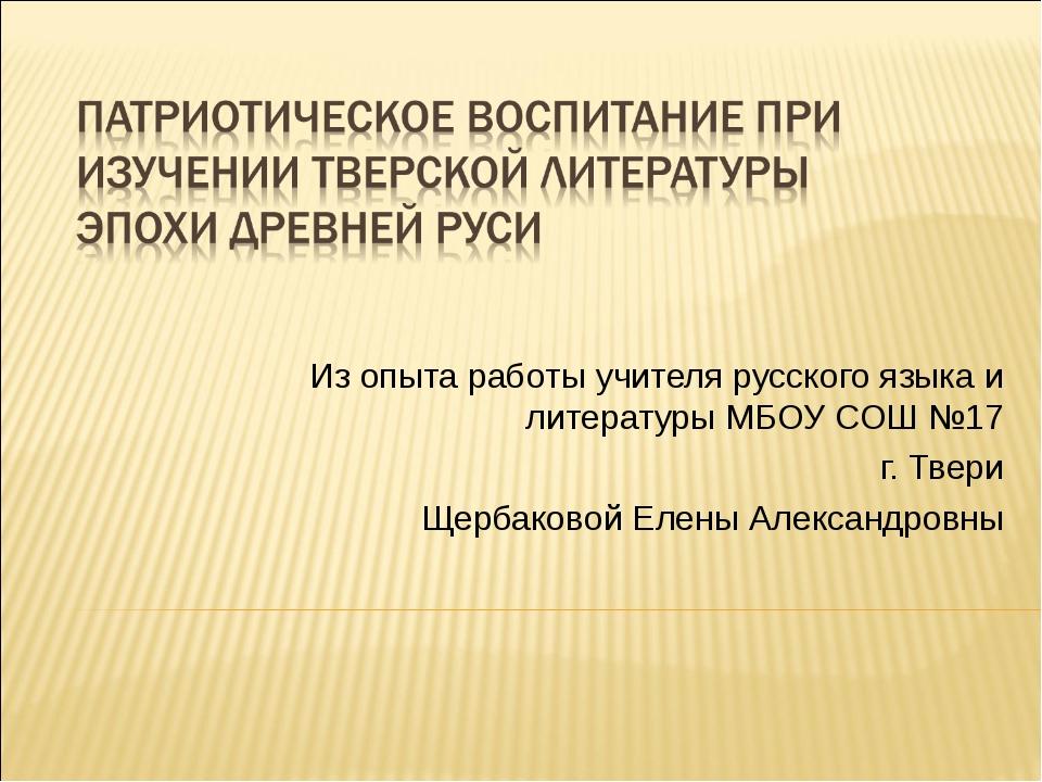 Из опыта работы учителя русского языка и литературы МБОУ СОШ №17 г. Твери Щер...