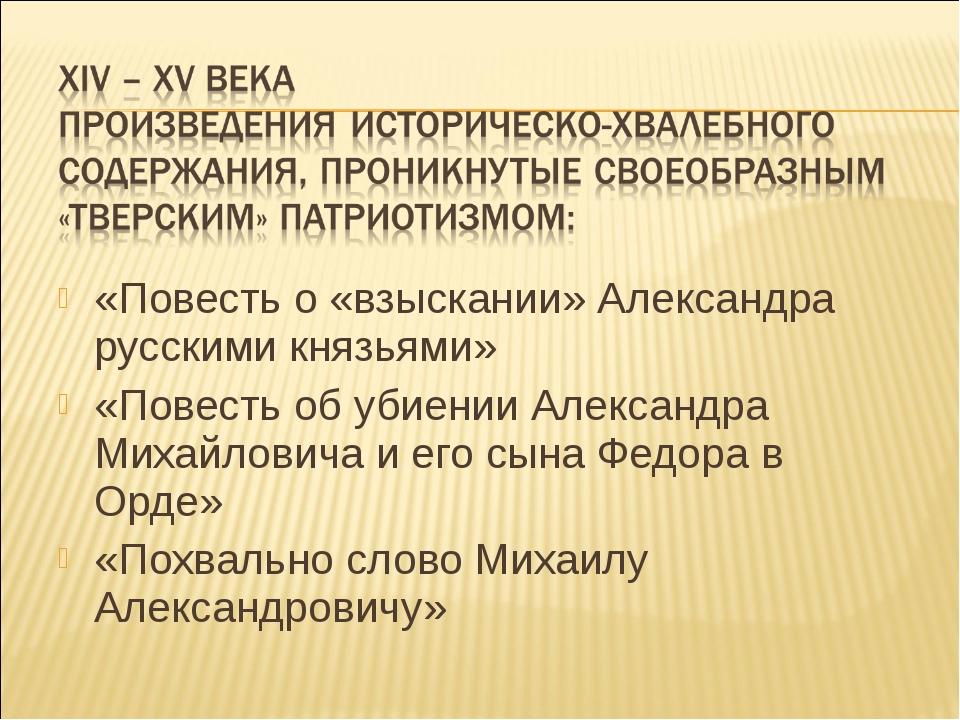 «Повесть о «взыскании» Александра русскими князьями» «Повесть об убиении Алек...