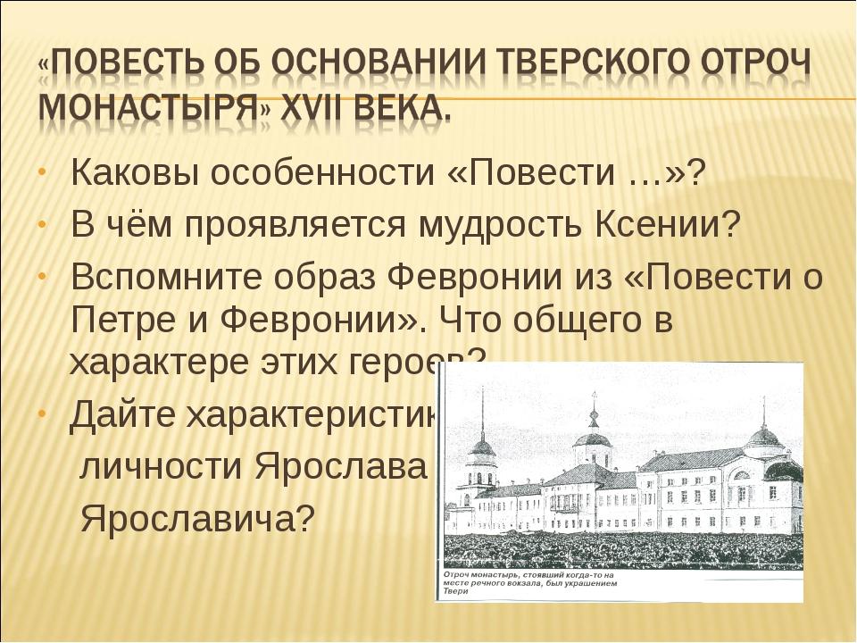 Каковы особенности «Повести …»? В чём проявляется мудрость Ксении? Вспомните...