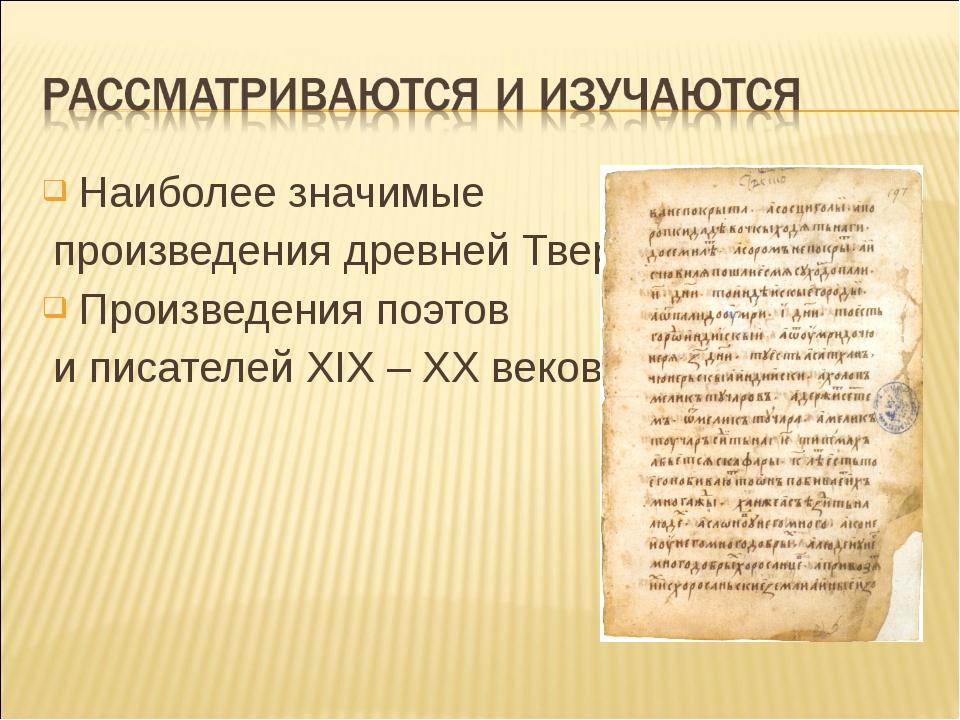 Наиболее значимые произведения древней Твери Произведения поэтов и писателей...
