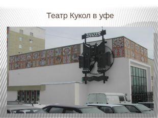 Театр Кукол в уфе