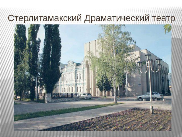 Стерлитамакский Драматический театр