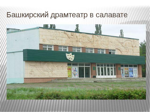 Башкирский драмтеатр в салавате