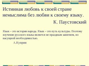 Истинная любовь к своей стране немыслима без любви к своему языку. К. Паустов