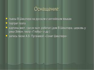 Оснащение: пьесы В.Шекспира на русском и английском языках портрет поэта карт