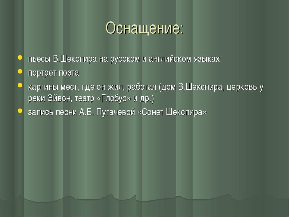 Оснащение: пьесы В.Шекспира на русском и английском языках портрет поэта карт...