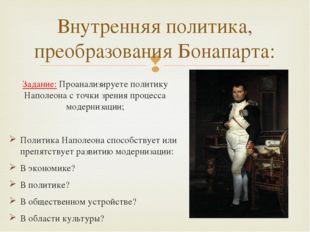 Задание: Проанализируете политику Наполеона с точки зрения процесса модерниза