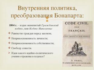 1804 г. – издан знаменитый Гражданский кодекс, или Кодекс Наполеона: Равенств