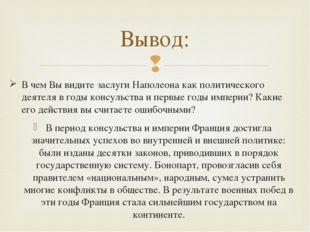В чем Вы видите заслуги Наполеона как политического деятеля в годы консульств