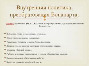 Задание: Прочитайте §11, п. 2,3,4, выпишите преобразования, сделанные Наполео