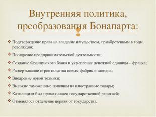 Подтверждение права на владение имуществом, приобретенным в годы революции; П