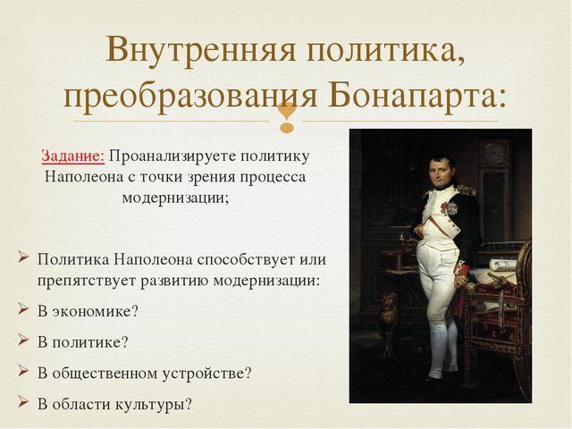 Задание: Проанализируете политику Наполеона с точки зрения процесса модерниза...