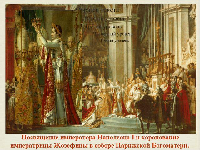 Посвящение императора Наполеона I и коронование императрицы Жозефины в соборе...