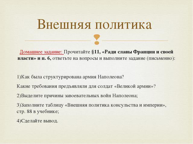 Домашнее задание: Прочитайте §11, «Ради славы Франции и своей власти» и п. 6,...