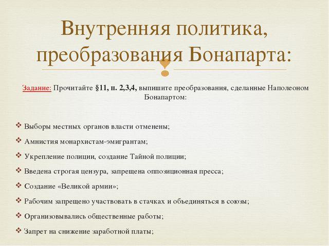 Задание: Прочитайте §11, п. 2,3,4, выпишите преобразования, сделанные Наполео...