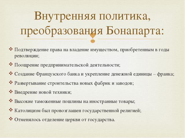 Подтверждение права на владение имуществом, приобретенным в годы революции; П...
