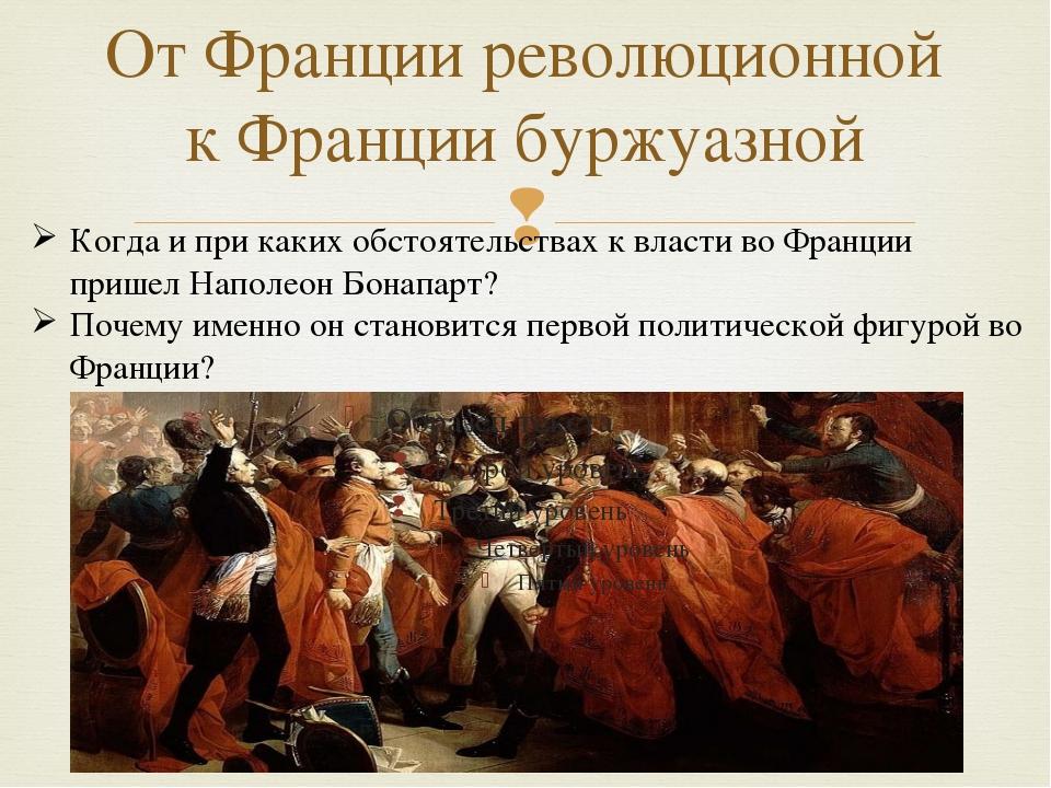 От Франции революционной к Франции буржуазной Когда и при каких обстоятельств...