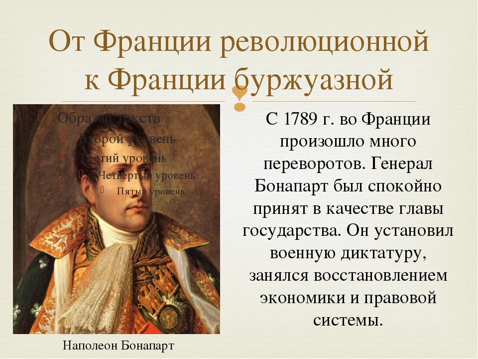 От Франции революционной к Франции буржуазной Наполеон Бонапарт С 1789 г. во...