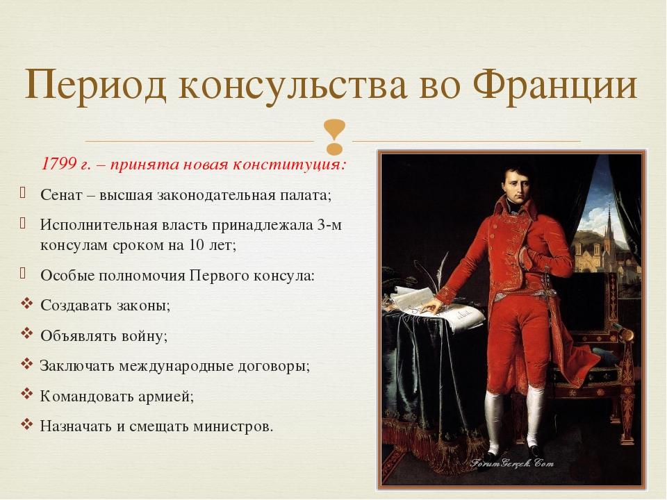 1799 г. – принята новая конституция: Сенат – высшая законодательная палата; И...