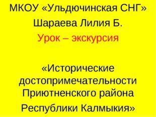 МКОУ «Ульдючинская СНГ» Шараева Лилия Б. Урок – экскурсия «Исторические досто