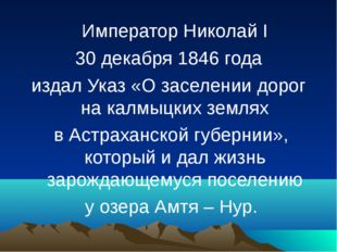 Император Николай I 30 декабря 1846 года издал Указ «О заселении дорог на ка
