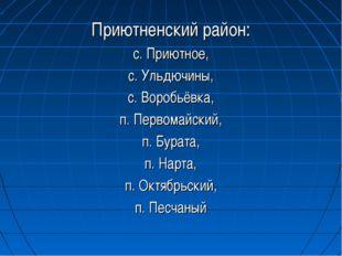 Приютненский район: с. Приютное, с. Ульдючины, с. Воробьёвка, п. Первомайский