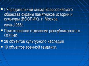 I Учредительный съезд Всероссийского общества охраны памятников истории и кул