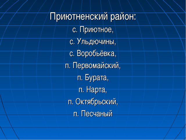 Приютненский район: с. Приютное, с. Ульдючины, с. Воробьёвка, п. Первомайский...