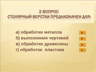 а) обработки металла б) выполнения чертежей в) обработки древесины г) обработ