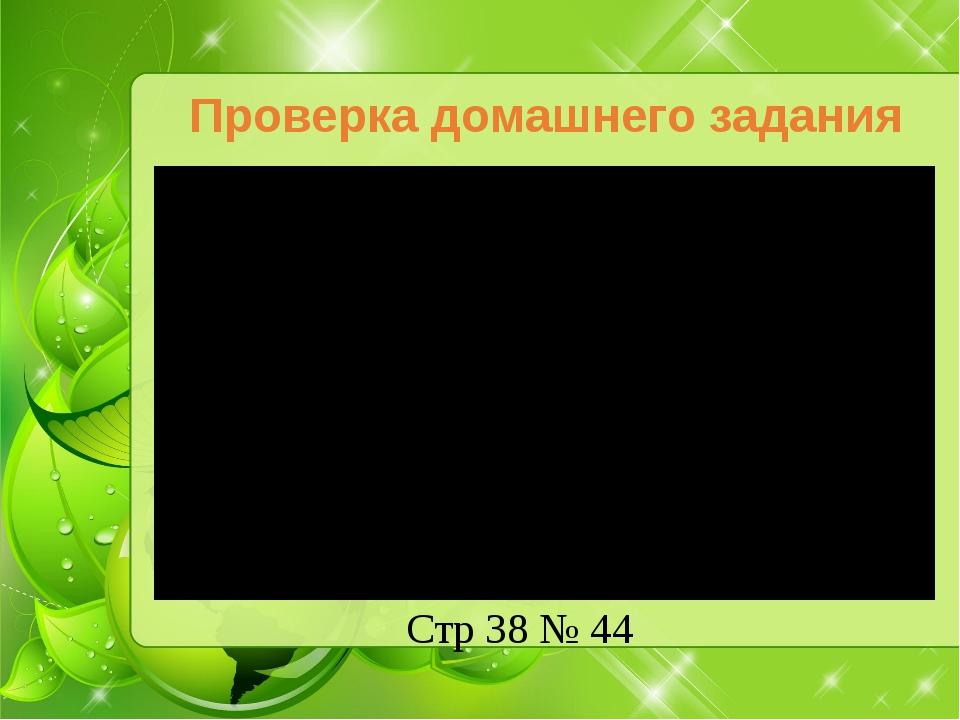 Проверка домашнего задания Стр 38 № 44