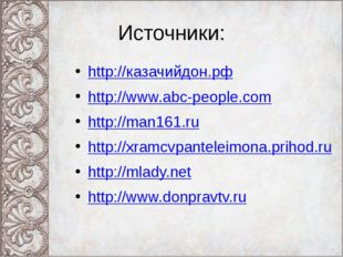 Источники: http://казачийдон.рф http://www.abc-people.com http://man161.ru ht