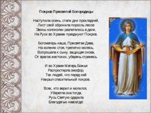 Покров Пресвятой Богородицы Наступила осень, стали дни прохладней, Лист свой