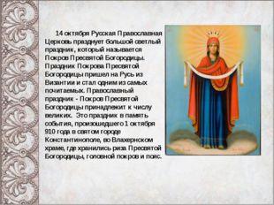 14 октября Русская Православная Церковь празднует большой светлый праздник, к