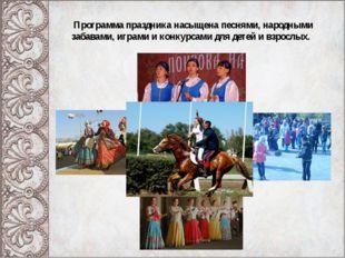 Программа праздника насыщена песнями, народными забавами, играми и конкурсами