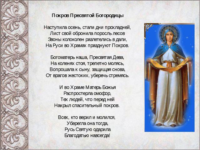 Покров Пресвятой Богородицы Наступила осень, стали дни прохладней, Лист свой...