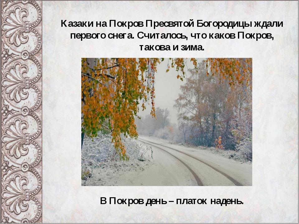 Казаки на Покров Пресвятой Богородицы ждали первого снега. Считалось, что как...