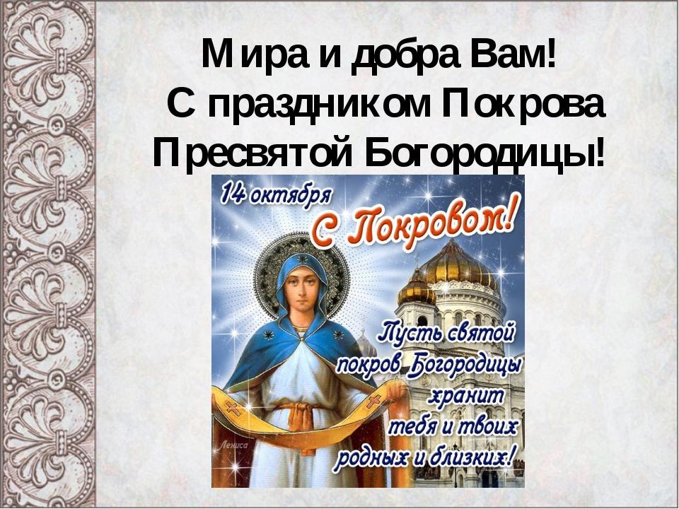 Мира и добра Вам! С праздником Покрова Пресвятой Богородицы!