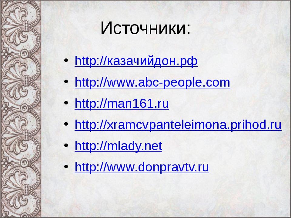 Источники: http://казачийдон.рф http://www.abc-people.com http://man161.ru ht...