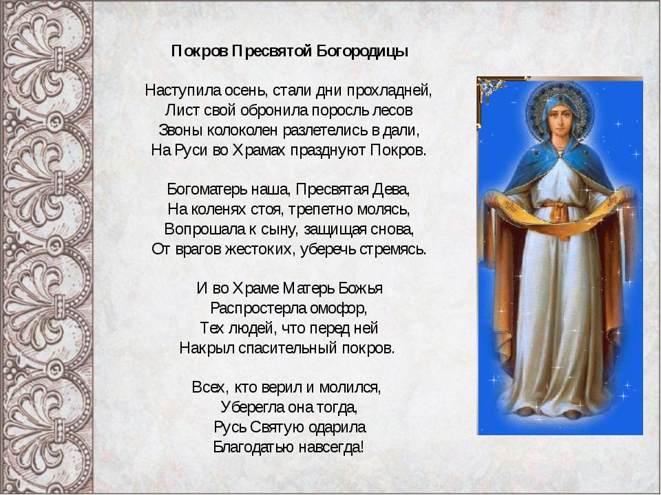 если стихи на праздник пресвятой богородицы более