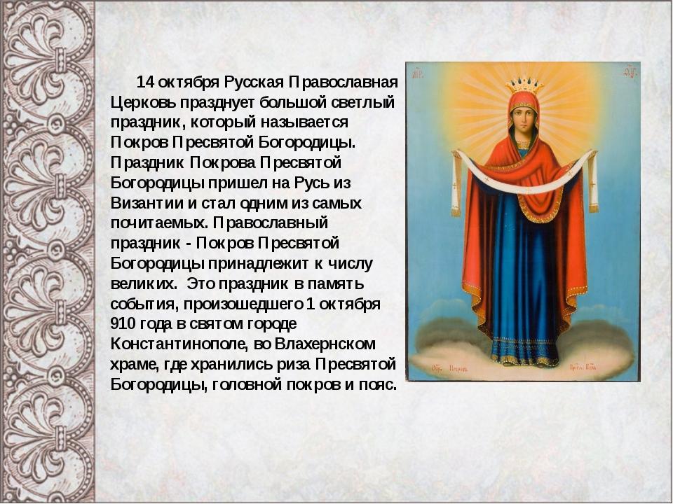 14 октября Русская Православная Церковь празднует большой светлый праздник, к...