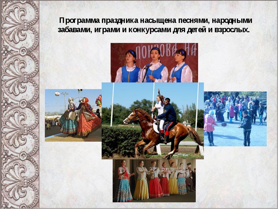 Программа праздника насыщена песнями, народными забавами, играми и конкурсами...