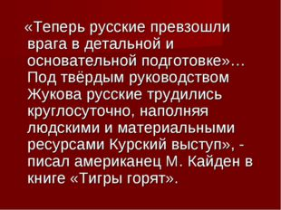 «Теперь русские превзошли врага в детальной и основательной подготовке»… Под