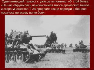 Один немецкий танкист с ужасом вспоминал об этой битве: «На нас обрушилась н